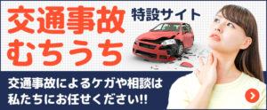 福岡県大野城市交通事故むち打ちフェニックス整骨院