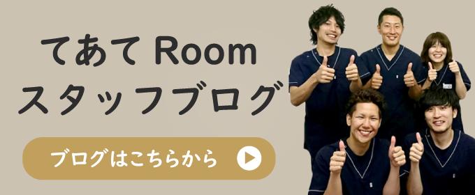 てあてroomスタッフブログ
