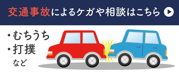 交通事故 相談