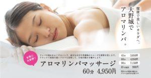 福岡県大野城市アロマリンパオイルマッサージてあてルーム整体